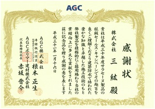 AGC 感謝状 H30.jpg