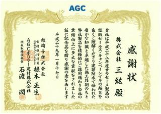 AGC感謝状 H29.jpg