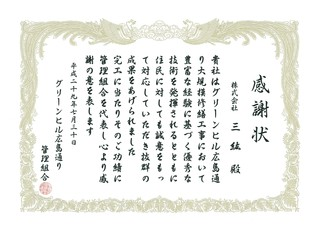 グリーンヒル広島通り  感謝状.jpg