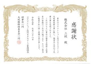 コアマンション淀川ネクストステージ.jpg