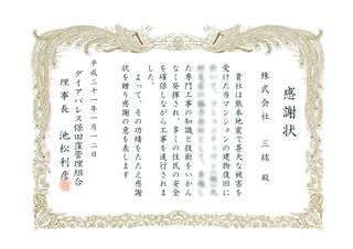 ダイアパレス保田窪 感謝状.jpg