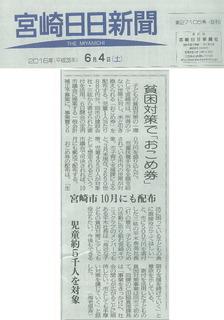 宮日新聞 28-06-04.jpg