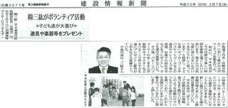 建設情報新聞記事.jpg