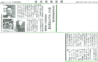 建設新聞.jpg