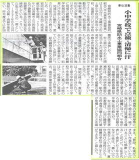 建設新聞記事.jpg