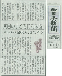 西日本新聞 28-06-04.jpg