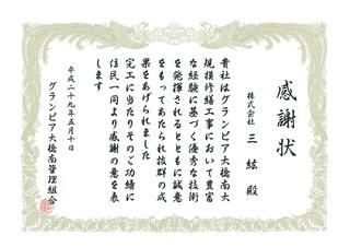 GP大橋南 感謝状.jpg