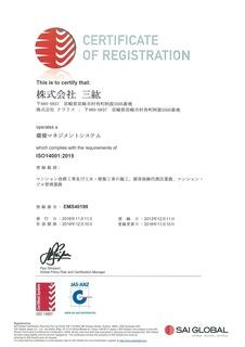 ISO14001-2015 認証書.jpg