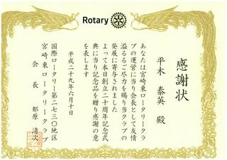 RC 社長感謝状.jpg